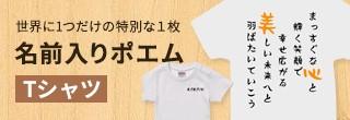 名前入りポエム Tシャツ