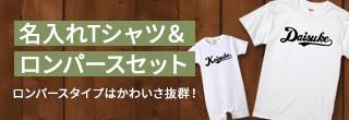 名入れTシャツ&ロンパースセット