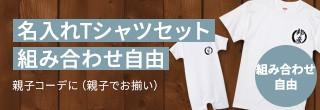 名入れTシャツセット
