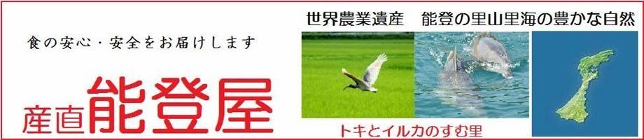 能登の米(こしひかり)と水(ミネラルウオーター)