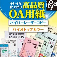 itoya キレイな仕上がり 高品質OA用紙 ハイパーレーザーコピー バイオトップカラー