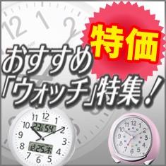 時計特選品