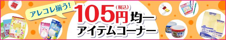 105円均一アイテムコーナー