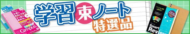 新入学特選品・束ノート
