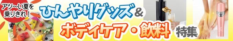 ひんやりグッズ&ボディケア・飲料特集