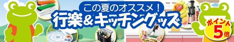 行楽&キッチングッズ特集
