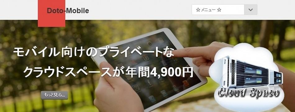 ドットモバイル Doto-Mobile