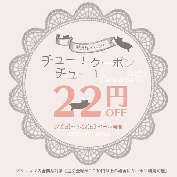 【全商品22円OFF】限定クーポン[ドットトゥドット]