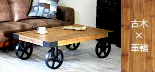 車輪 センターテーブル