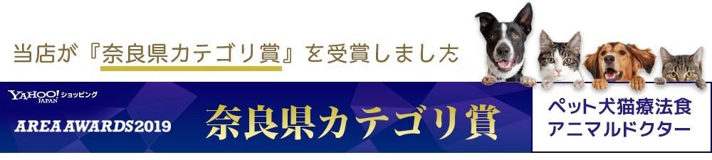 当店は奈良県カテゴリ賞を受賞しました