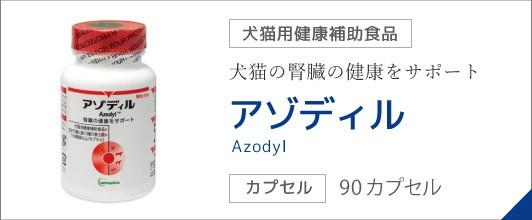 アゾディル