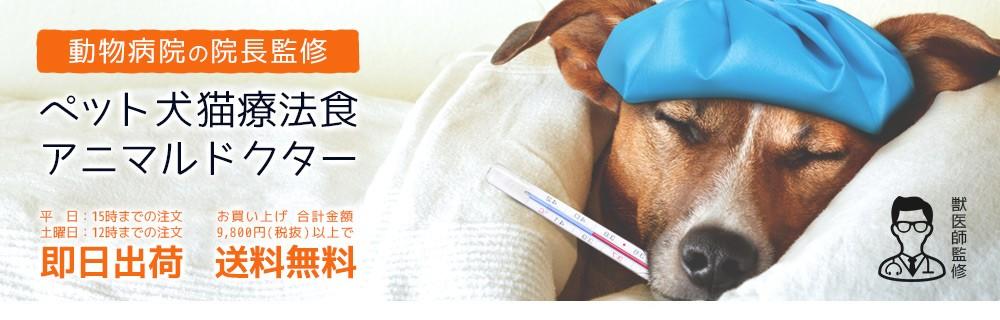 ペット犬猫療法食アニマルドクター