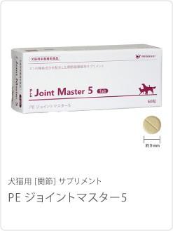 PEジョイントマスター5