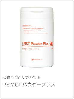 PEMCTパウダー