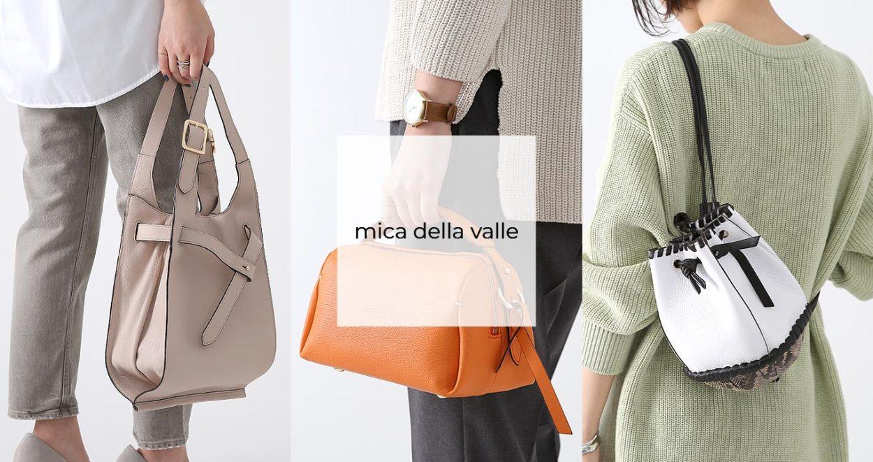 mica della valle(ミカデラヴァッレ)