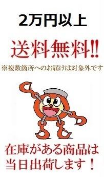 お買い物2万円送料無料