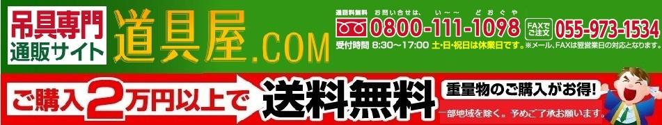 吊具専門サイド 道具屋.com