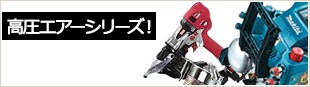 高圧エアーシリーズ!