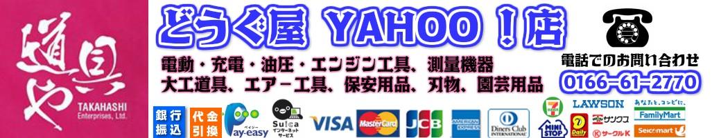 プロショップ【どうぐ屋 Yahoo!店】