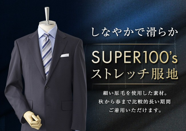 super100s