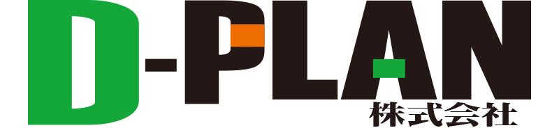 D-PLAN株式会社 ロゴ
