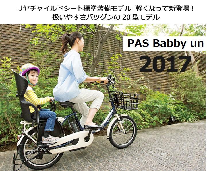 バビーアン babby un ヤマハ パスバビー バビー 2017