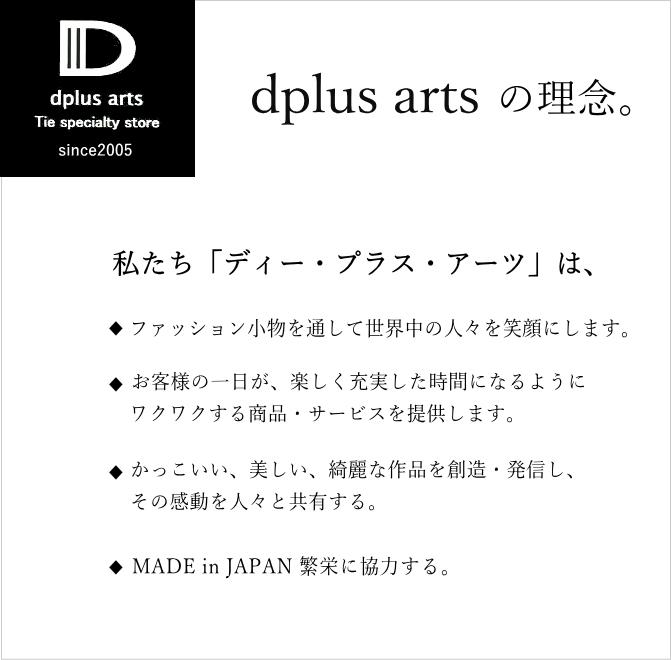 ネクタイ ストール 専門店 D+art's