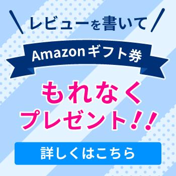 レビューを書いてAmazonギフト券プレゼント!
