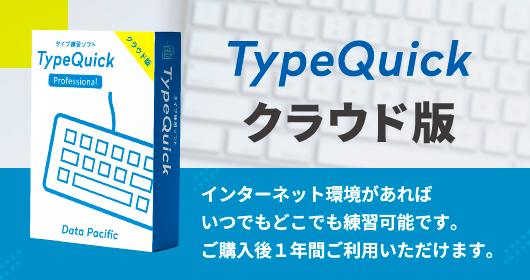 TypeQuick クラウド版