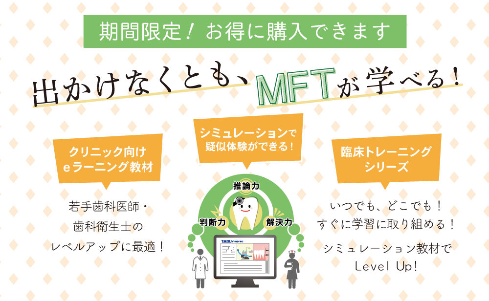 出かけなくともMFTが学べる!
