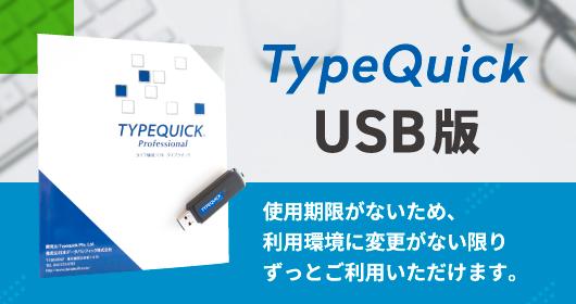TypeQuick USB版