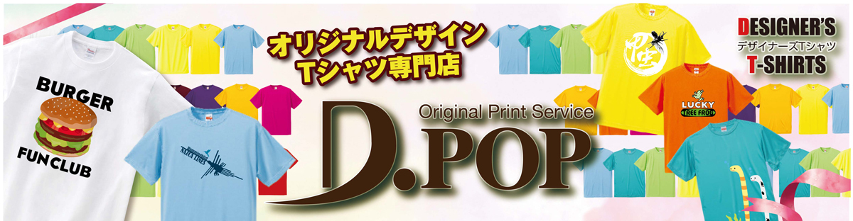 オリジナルデザインTシャツ専門店D.POP