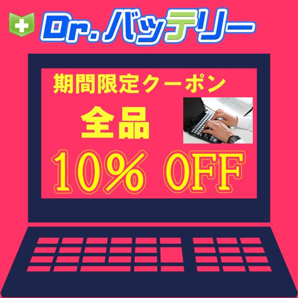 Dr.バッテリーで使える 【5のつく日限定!全品10%OFFクーポン】