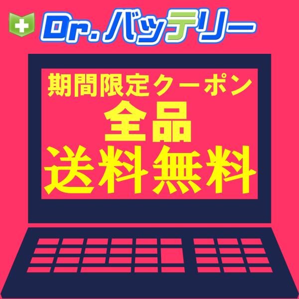 Dr.バッテリーで使える 【時間限定 送料無料タイムセールクーポン】