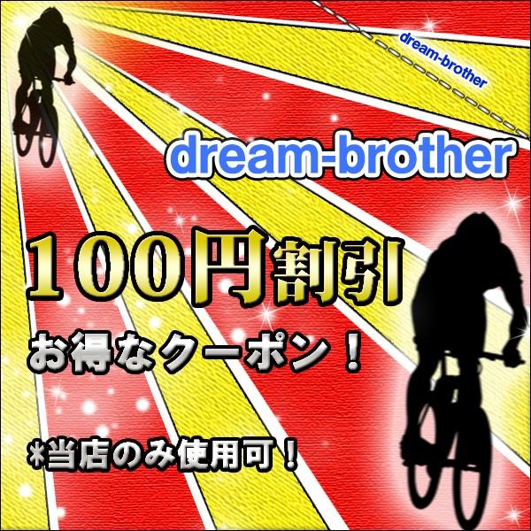 3000円以上お買い上げで100円割引クーポン。