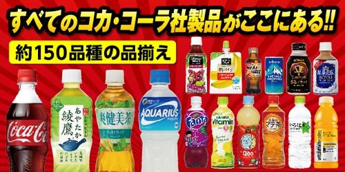 コカ・コーラケース売り全品送料無料