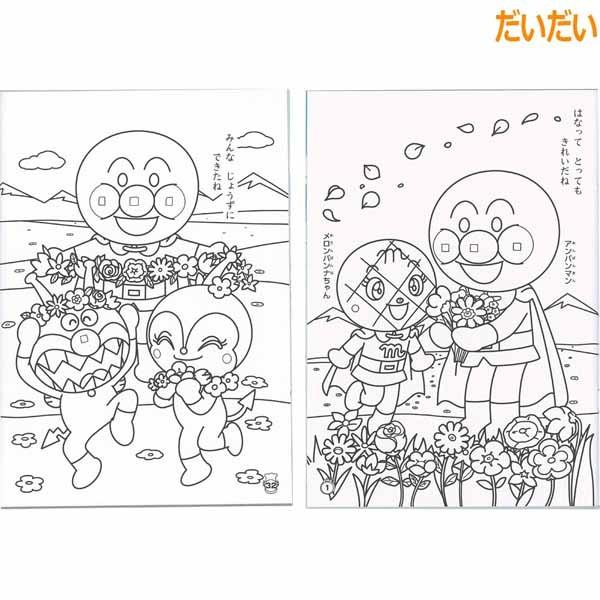 アンパンマン おもちゃ 玩具 B5セイカのぬりえ だいだい オレンジ お花の