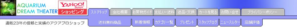 熱帯魚・水草・水槽・アクアリウム ドリームシアター!
