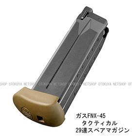 ガスガン FNX-45 マガジン 29連 東京マルイ
