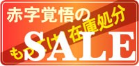 赤字覚悟の在庫処分セール!