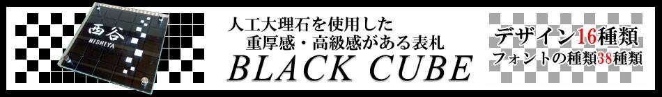 高級表札ブラックキューブ