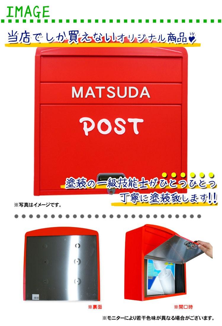 郵便ポスト ホームポスト レッド イメージ