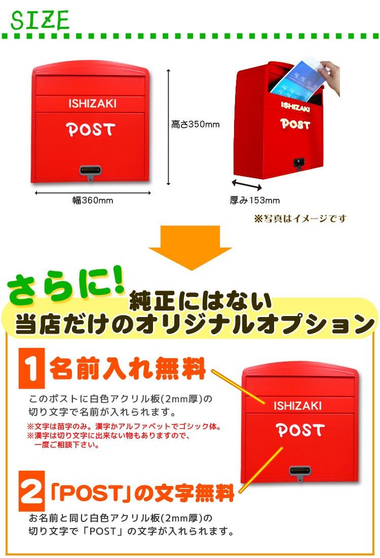 郵便ポスト ホームポスト レッド サイズ