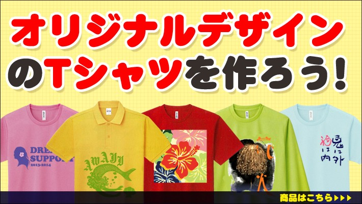 オリジナルTシャツを作ろう!