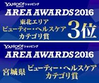 2016年ヤフーエリアアワード東北エリア&宮城県カテゴリ賞受賞しました!