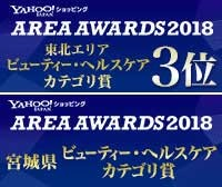 2018年ヤフーエリアアワード東北エリア&宮城県カテゴリ賞受賞しました!