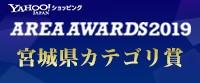 2019年ヤフーエリアアワード東北エリア&宮城県カテゴリ賞受賞しました!