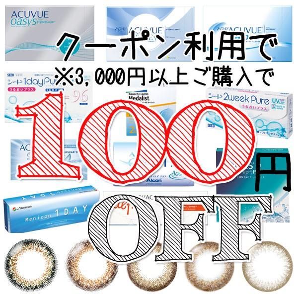 ★100円OFF★ドリームコンタクトで使えるクーポン