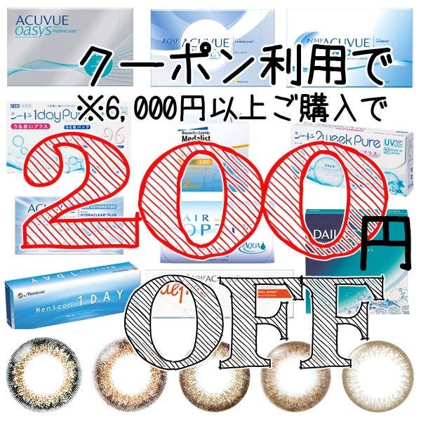 ★200円OFF★ドリームコンタクトで使えるクーポン