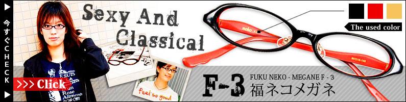 福ネコメガネ F-3 フレーム+レンズ+ケース+クロスの4点セットで4,280円!